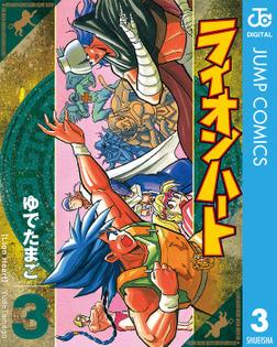 ライオンハート 3-電子書籍