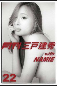 月刊三戸建秀 vol.22 with NAMIE