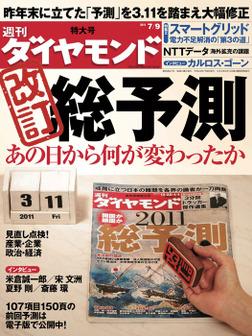 週刊ダイヤモンド 11年7月9日号-電子書籍