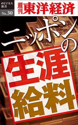 ニッポンの生涯給料 ―週刊東洋経済eビジネス新書No.30-電子書籍