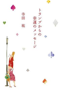 トランプからの幸運のメッセージ-電子書籍