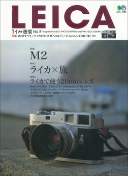 ライカ通信 No.8-電子書籍