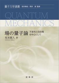 場の量子論 -不変性と自由場を中心にして-