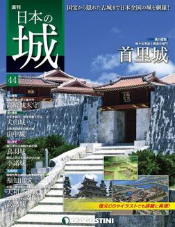 日本の城 改訂版 第44号-電子書籍