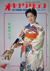 オキナワグラフ 1979年新春特大号 戦後沖縄の歴史とともに歩み続ける写真誌