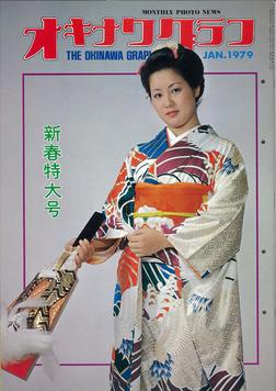 オキナワグラフ 1979年新春特大号 戦後沖縄の歴史とともに歩み続ける写真誌-電子書籍