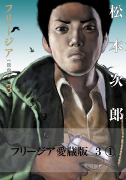 フリージア愛蔵版 3 (1)-電子書籍