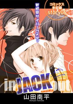 花ゆめAi in JACK out story06-電子書籍