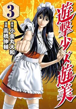 遊撃少女遊美(3)-電子書籍