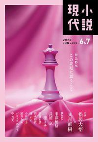 小説現代 2020年 6・7月合併号(ライト版)