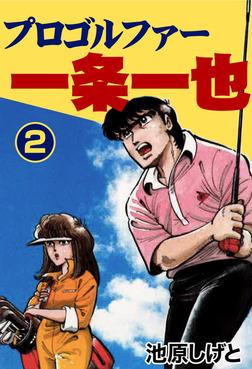 プロゴルファー 一条一也(2)-電子書籍