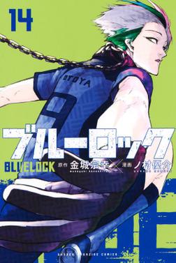 ブルーロック(14)-電子書籍