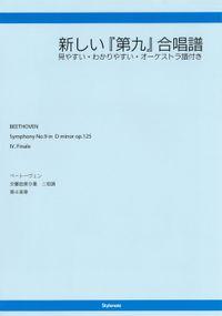 新しい『第九』合唱譜 : 見やすい・わかりやすい・オーケストラ譜付き