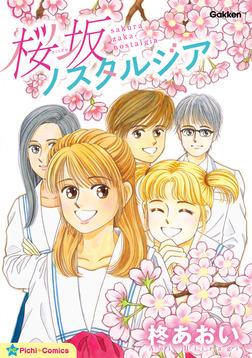 桜坂ノスタルジア-電子書籍