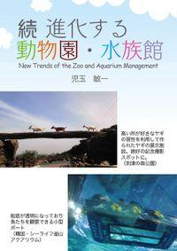 進化する動物園・水族館