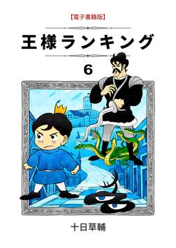 王様ランキング 6-電子書籍