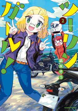ツーリンガール! (2)-電子書籍