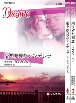 ハーレクイン・ディザイアセット 2-電子書籍