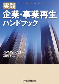 実践 企業・事業再生ハンドブック-電子書籍