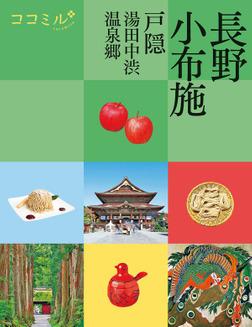 ココミル長野 小布施 戸隠 湯田中渋温泉郷(2022年版)-電子書籍