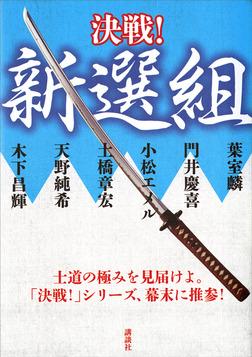 決戦!新選組-電子書籍