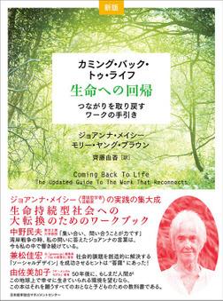 [新版]カミング・バック・トゥ・ライフ――生命への回帰 つながりを取り戻すワークの手引き-電子書籍