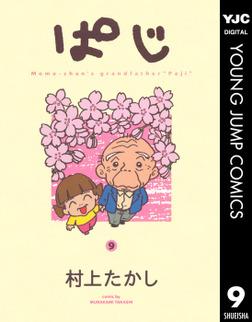ぱじ 9-電子書籍