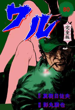 ワル【完全版】 80-電子書籍