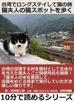 台湾でロングステイして猫の旅 猫夫人の猫スポットを歩く。-電子書籍