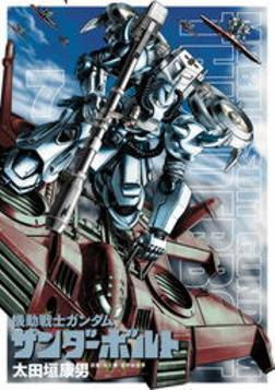 機動戦士ガンダム サンダーボルト(7)-電子書籍