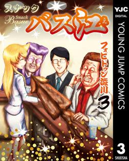 スナックバス江 3-電子書籍