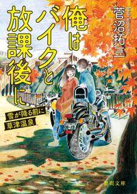 俺はバイクと放課後に 雪が降る前に草津温泉