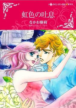 虹色の吐息-電子書籍