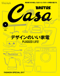 Casa BRUTUS (カーサ ブルータス) 2017年 4月号 [デザインのいい家電]-電子書籍