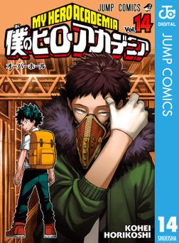 僕のヒーローアカデミア 14-電子書籍