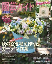 園芸ガイド2016年秋特大号
