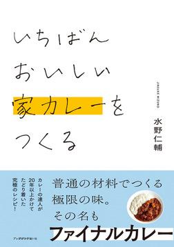 いちばんおいしい家カレーをつくる-電子書籍
