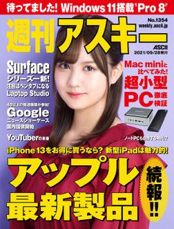 週刊アスキーNo.1354(2021年9月28日発行)-電子書籍