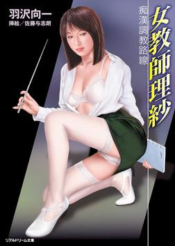 女教師理紗 痴漢調教路線-電子書籍