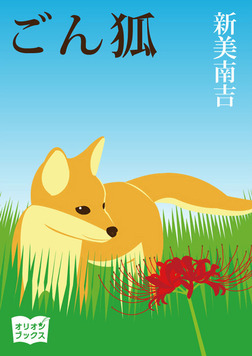 ごん狐-電子書籍