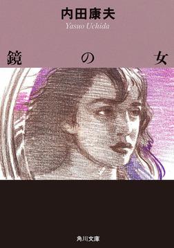 鏡の女-電子書籍
