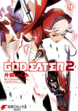 GOD EATER 2(9)-電子書籍