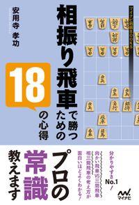 相振り飛車で勝つための18の心得(マイナビ将棋BOOKS)