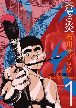 蒼き炎1巻-電子書籍