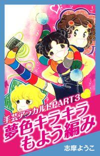 手芸アラカルトパート3 夢色キラキラもよう編み