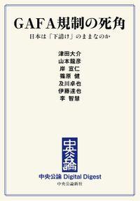 GAFA規制の死角 日本は「下請け」のままなのか