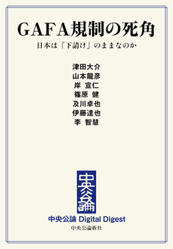 GAFA規制の死角 日本は「下請け」のままなのか-電子書籍