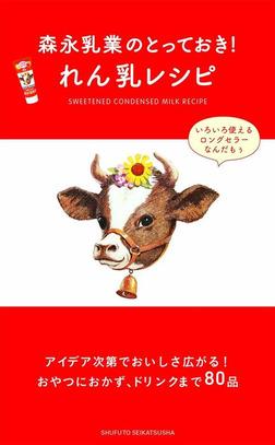 森永乳業のとっておき! れん乳レシピ-電子書籍