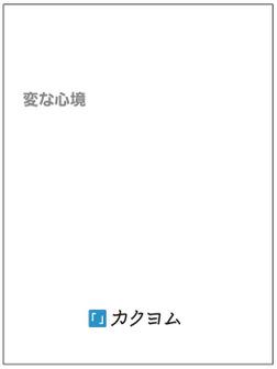変な心境-電子書籍