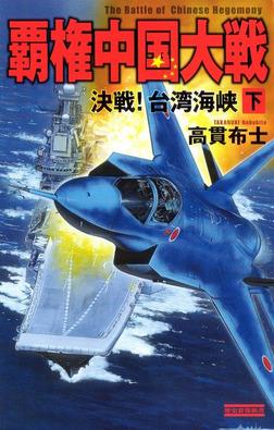 覇権中国大戦 下-電子書籍